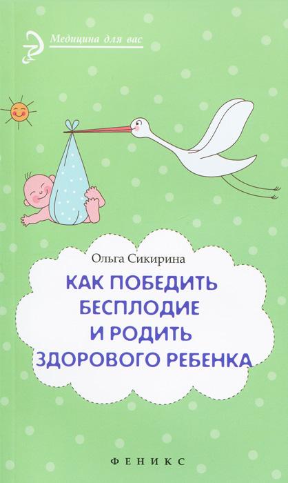 Как победить бесплодие и родить здорового ребенка ( 978-5-222-20743-7 )
