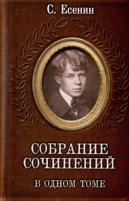 С. Есенин. Собрание сочинений в одном томе