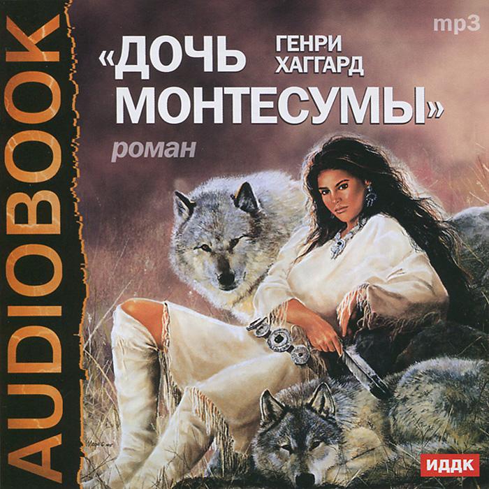 Дочь Монтесумы (аудиокнига MP3)