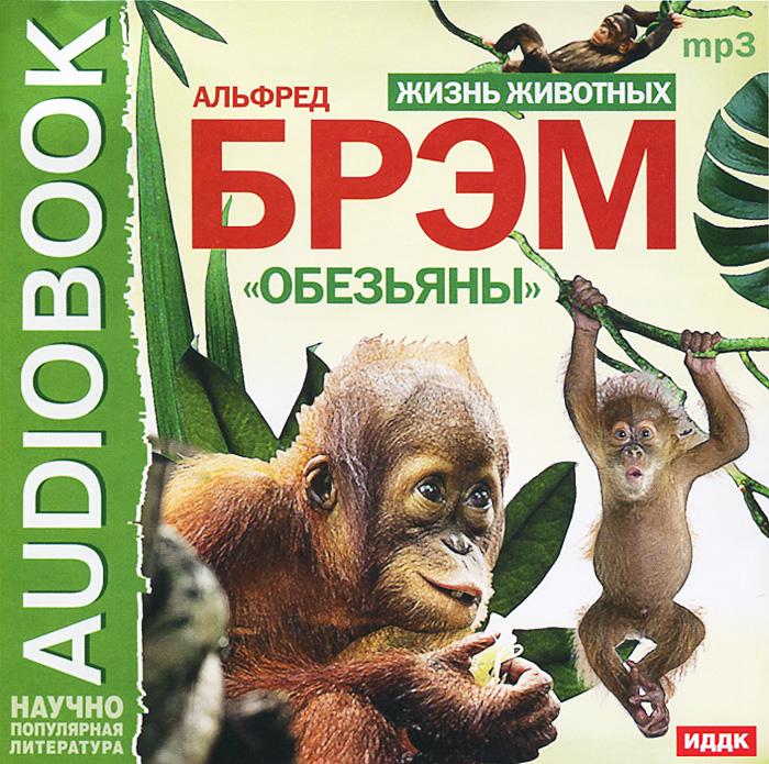 Жизнь животных. Обезьяны (аудиокнига MP3)