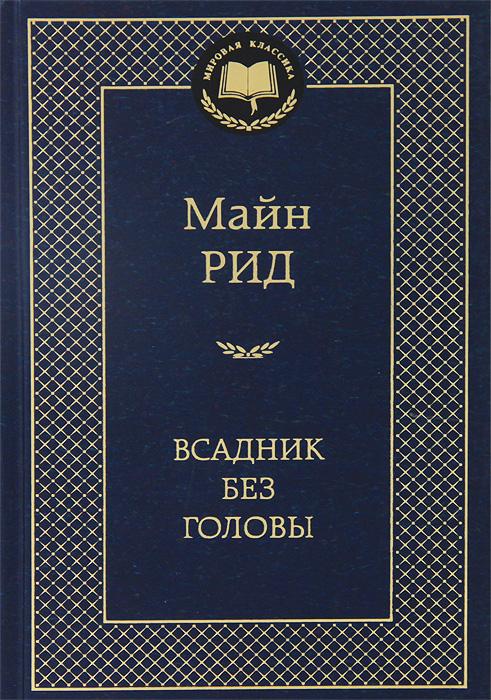 Книга Всадник без головы