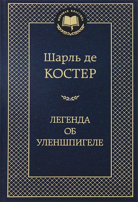 Книга Легенда об Уленшпигеле