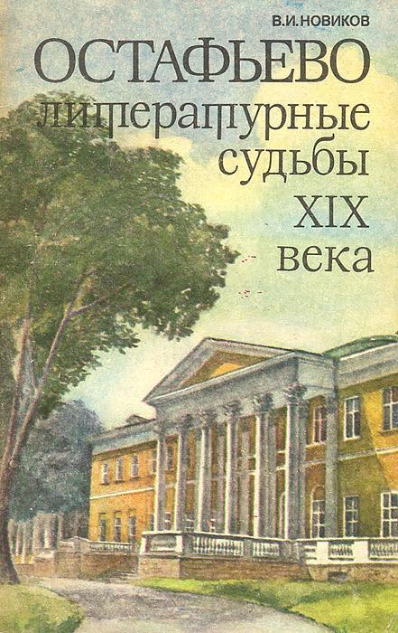 Остафьево. Литературные судьбы XIX века