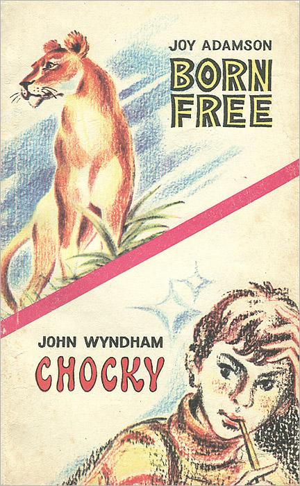 ���� �����. ��������� ���������. ���� �����. ���� / Joy Adamson: Born Free. John Wyndham: Chocky