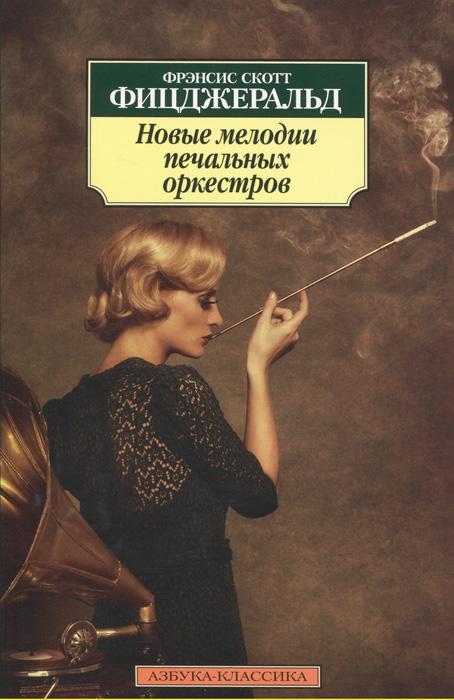 Книга Новые мелодии печальных оркестров