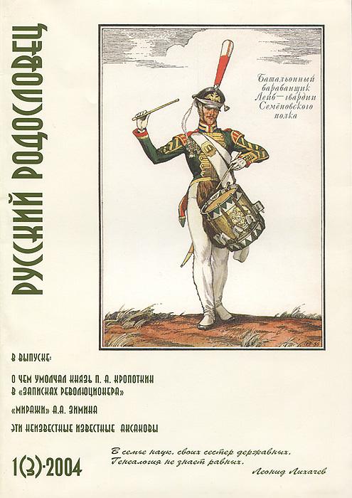 Русский родословец. Альманах, 1(3), 2004