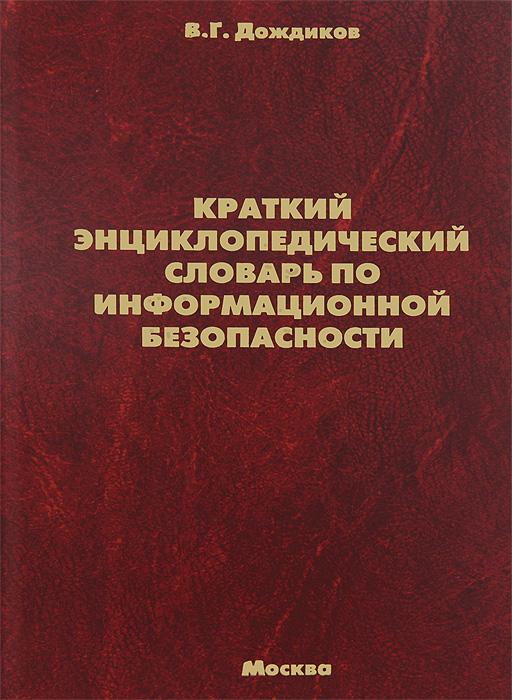 Краткий энциклопедический словарь по информационной безопасности