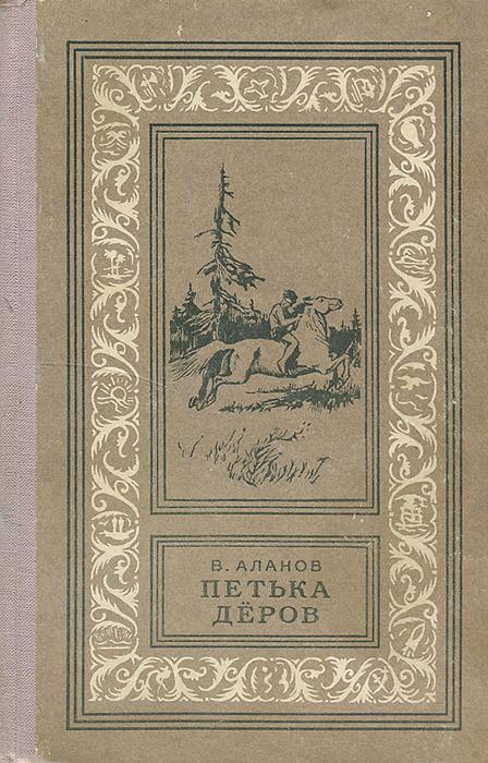 Петька Деров791504Вашему вниманию предлагается повесть Виктора Яковлевича Аланова Петька Деров.