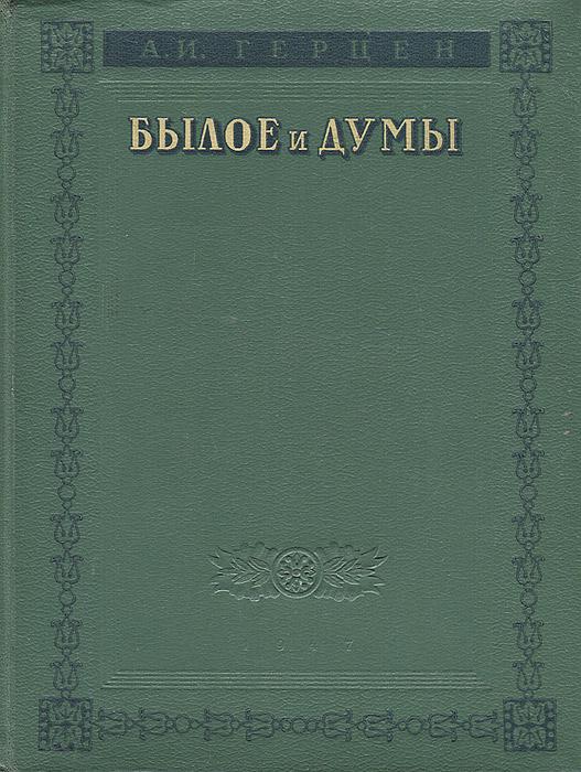 А. И. Герцен Былое и думы