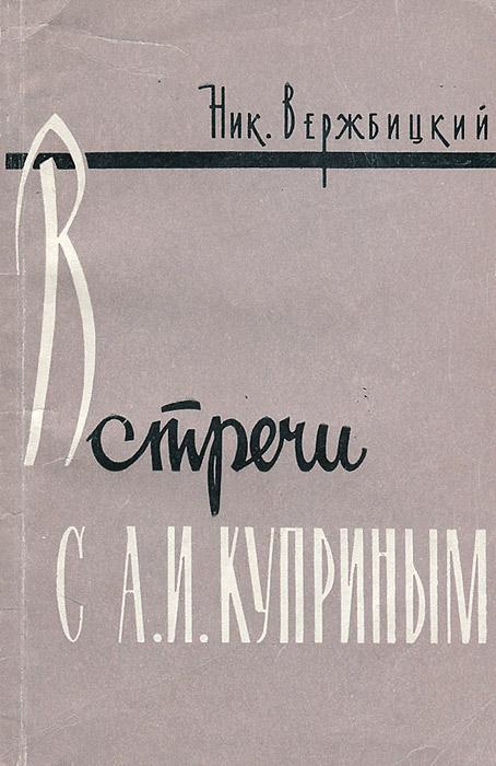 Встречи с А. И. Куприным