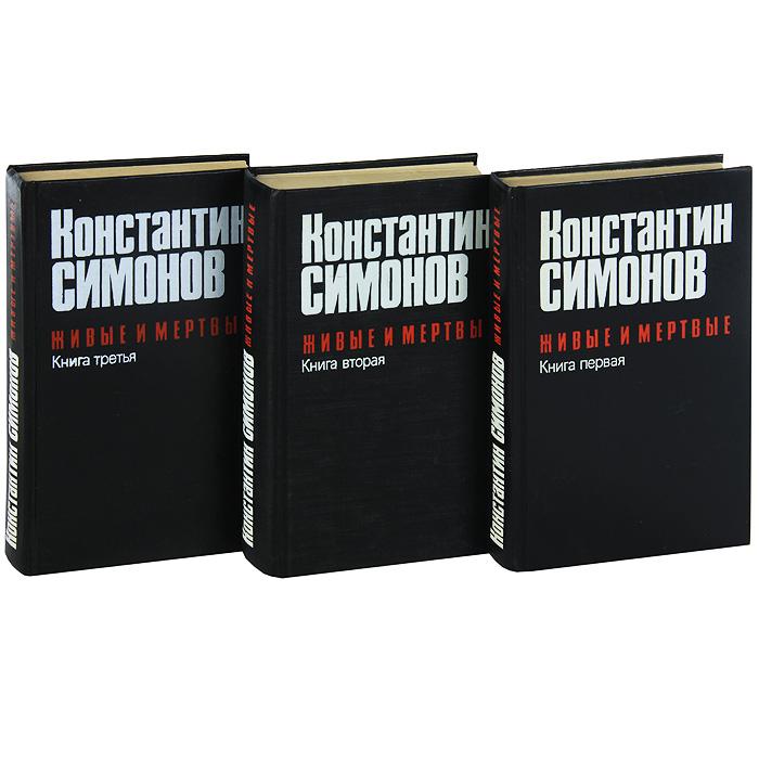 Живые и мертвые (комплект из 3 книг)