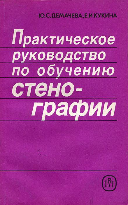 Книга Практическое руководство по обучению стенографии