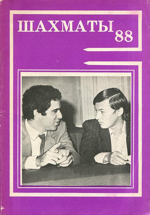 Шахматы-88. Справочник любителя шахмат