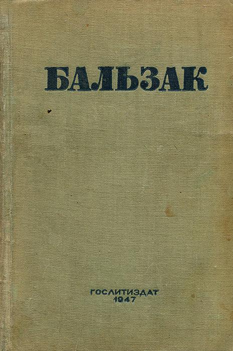 Оноре де Бальзак. Собрание сочинений. Том 17. Человеческая комедия. Шуаны, или Бретань в 1799 году791504нет