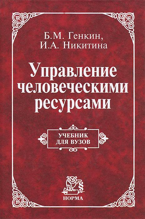 Управление человеческими ресурсами: Учебник. Генкин Б.М., Никитина И.А