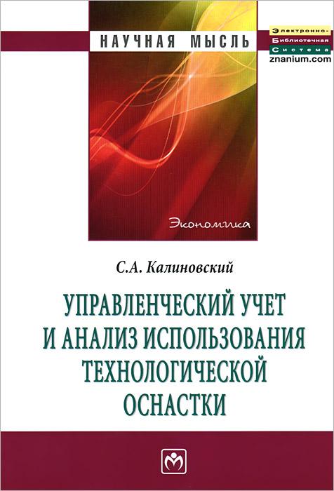 Управленческий учет и анализ использования технологической оснастки ( 978-5-16-006454-3 )