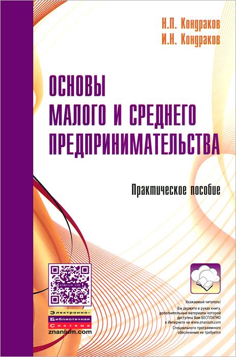 Основы малого и среднего предпринимательства ( 978-5-16-005687-6 )