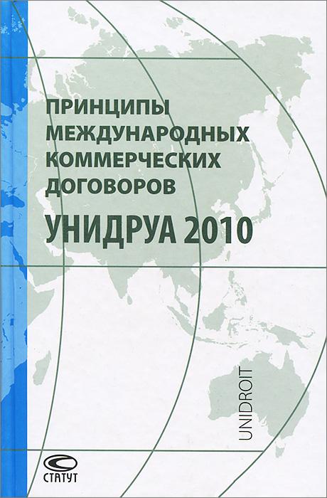 Принципы международных коммерческих договоров УНИДРУА 2010..