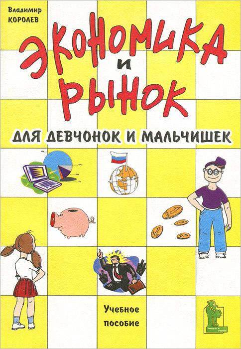 Экономика и рынок для девчонок и мальчишек ( 978-7931-0064-9 )