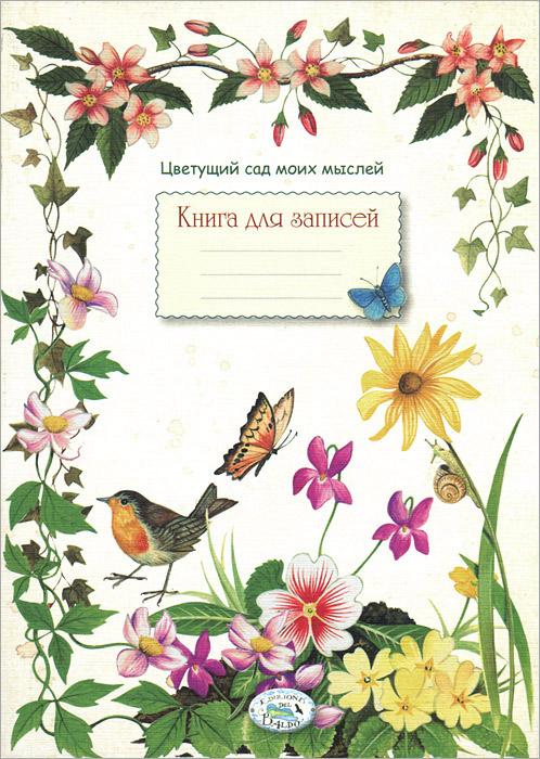 Цветущий сад моих мыслей. Книга для записей