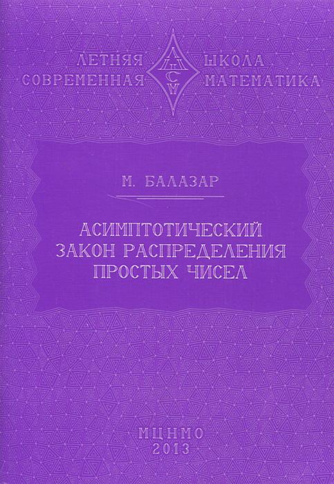 Асимптотический закон распределения простых чисел ( 978-5-4439-0062-9 )