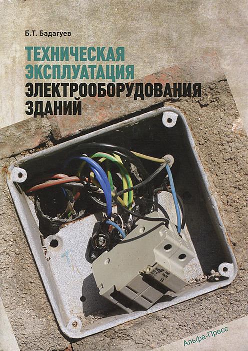 Техническая эксплуатация электрооборудования зданий ( 978-5-94280-602-6 )