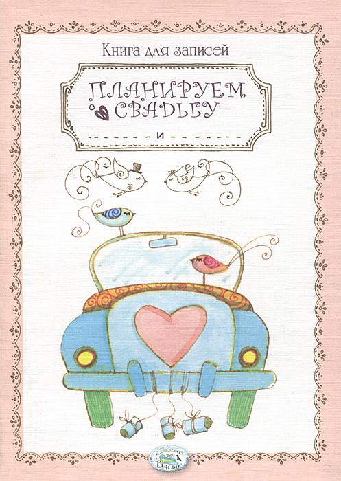 Планируем свадьбу. Книга для записей ( 978-5-9951-1797-1 )