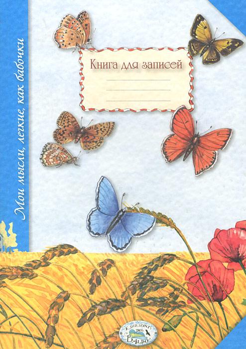 Мои мысли, легкие, как бабочки. Книга для записей