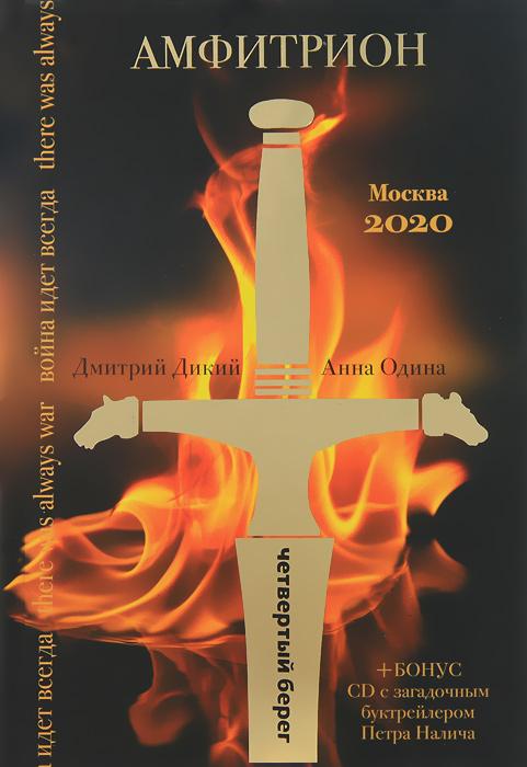 Амфитрион (+ CD)