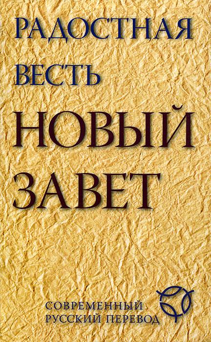 Радостная весть. Новый Завет ( 978-5-85524-439-7 )