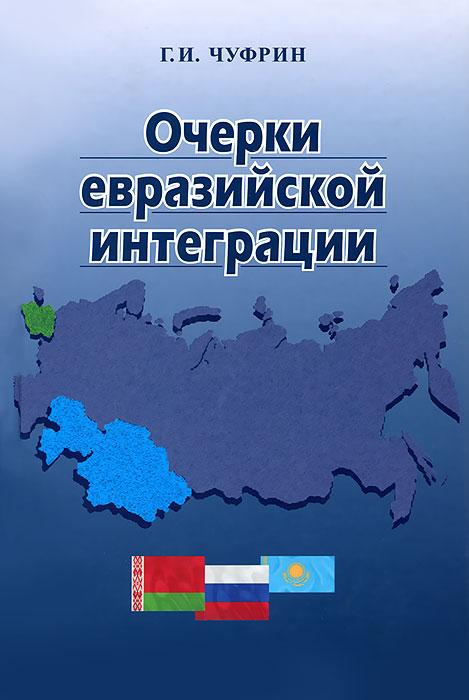 Очерки евразийской интеграции ( 978-5-7777-0526-6 )