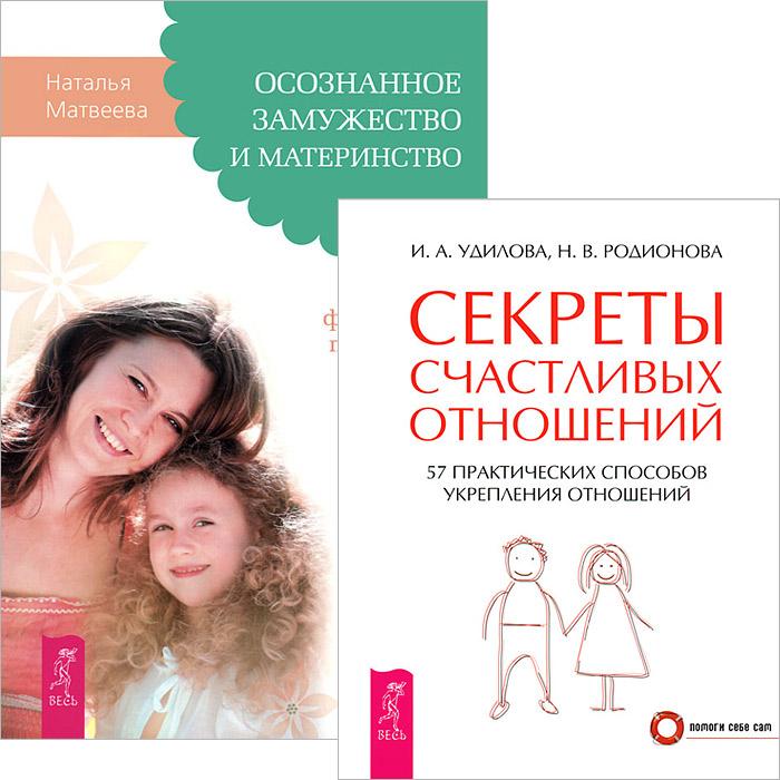Секреты счастливых отношений. Осознанное замужество и материнство (комплект из 2 книг)