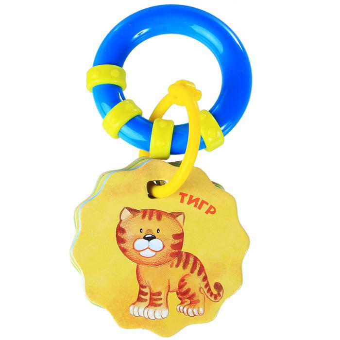 Тигр. Книжка-игрушка ( 978-5-353-06107-6 )