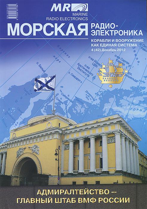 Морская радиоэлектроника, №4(42), декабрь, 2012