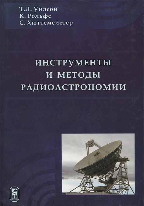 Инструменты и методы радиоастрономии
