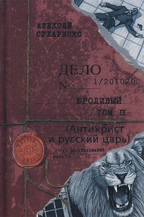 Юродивый. Антихрист и Русский царь. Книга 2 и 3