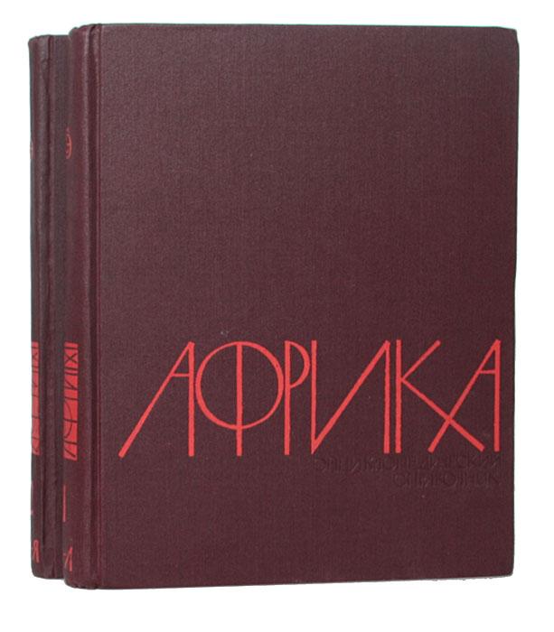 Африка. Энциклопедический справочник (комплект из 2 книг)