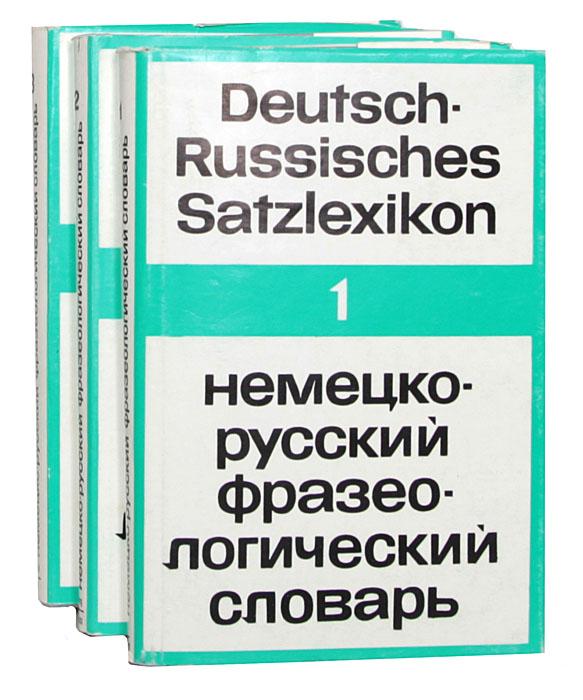 Deutsch-russisches Satzlexikon/�������-������� ���������������� ������� (�������� �� 3����)