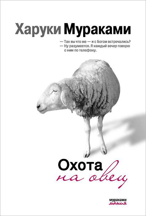 Книга Охота на овец