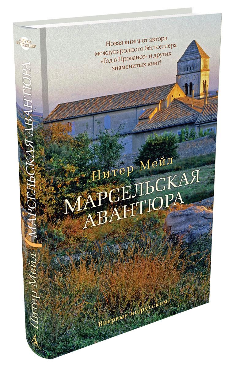 Книга Марсельская авантюра
