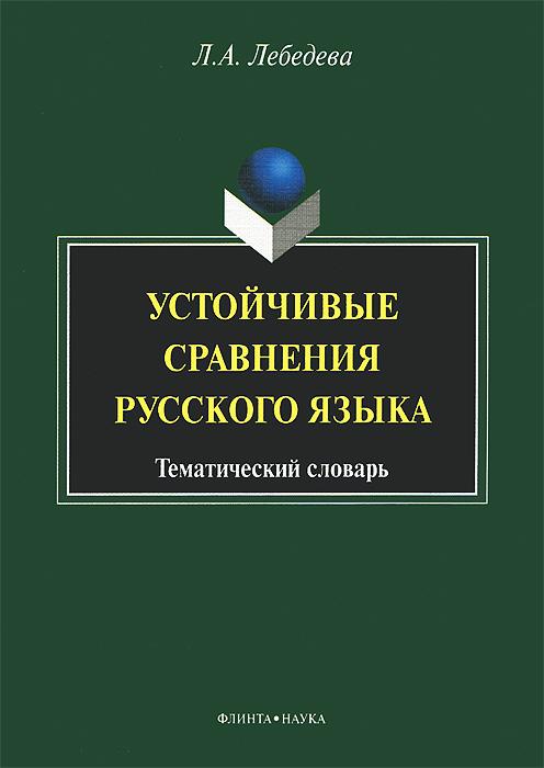Устойчивые сравнения русского языка. Тематический словарь
