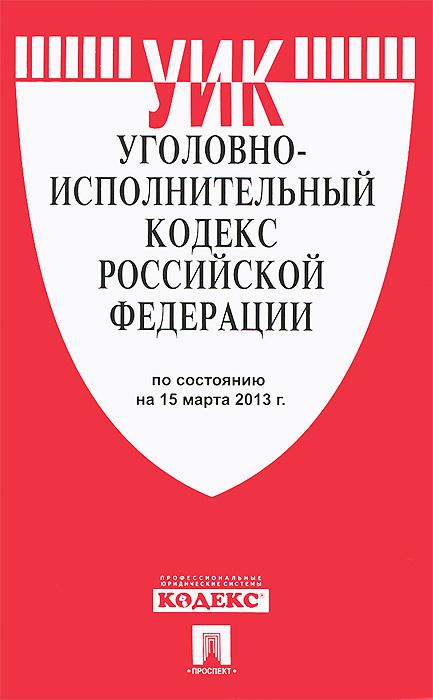 Уголовно-исполнительный кодекс Российской Федерации ( 978-5-392-10408-6 )