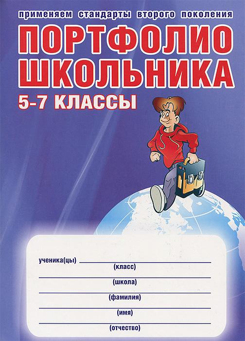 Обложка для портфолио школьника