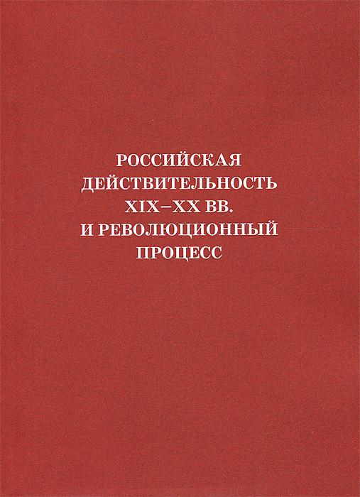 Российская действительность XIX-ХХ вв. и революционный процесс ( 978-5-87417-419-4 )