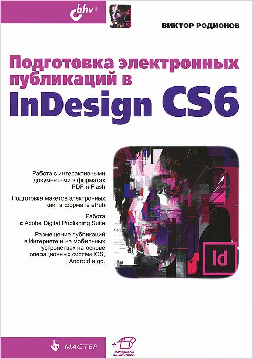���������� ����������� ���������� � InDesign CS6