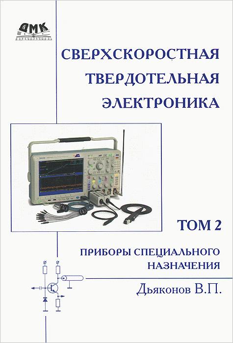 Сверхскоростная твердотельная электроника. Том 2. Приборы специального назначения