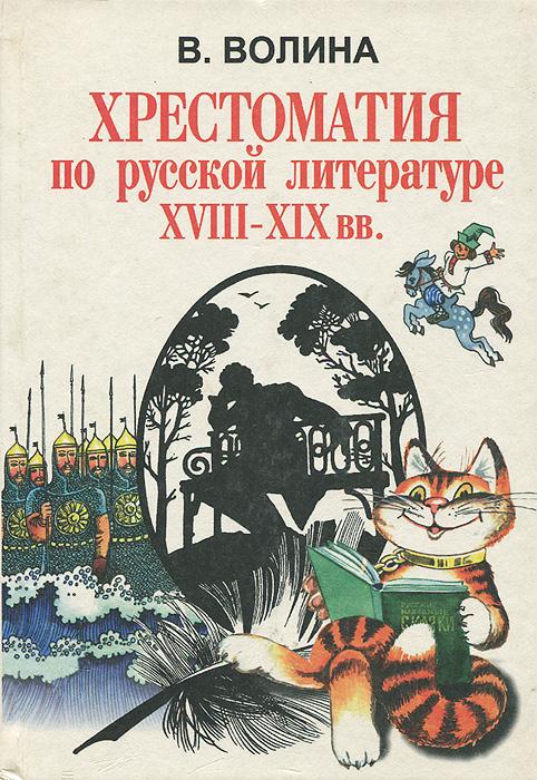 Хрестоматия по русской литературе XVIII-XIX вв.