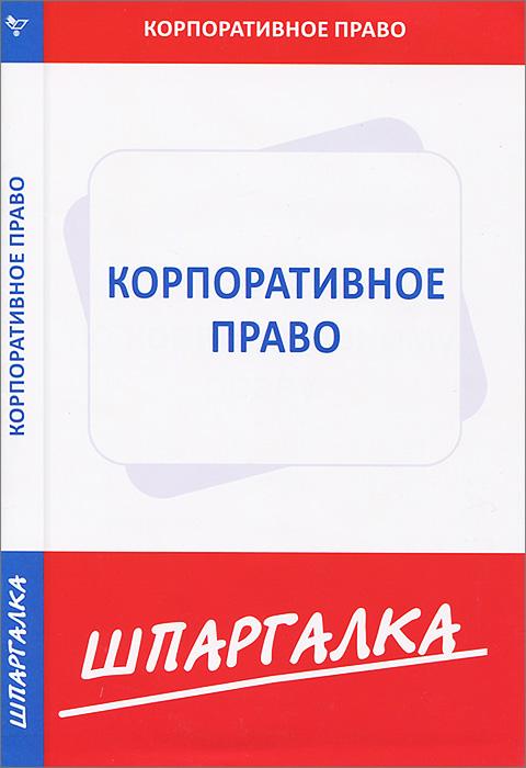Корпоративное право. Шпаргалка ( 978-5-4374-0166-8 )