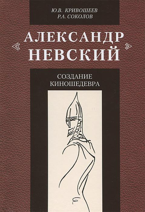 """Александр Невский"". Создание киношедевра"