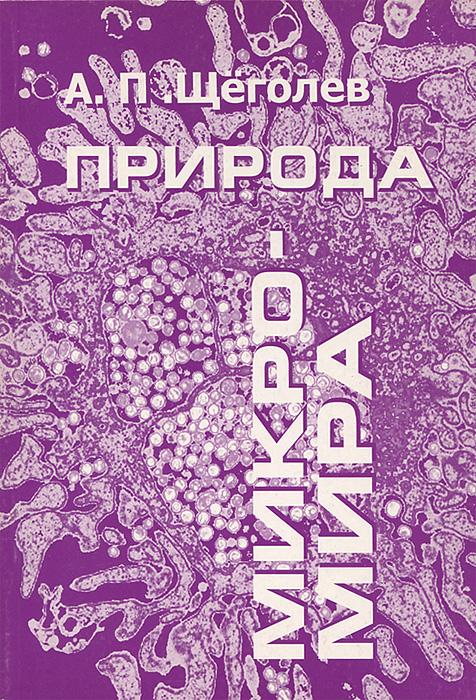 Природа микромира ( 5-93630-497-3 )